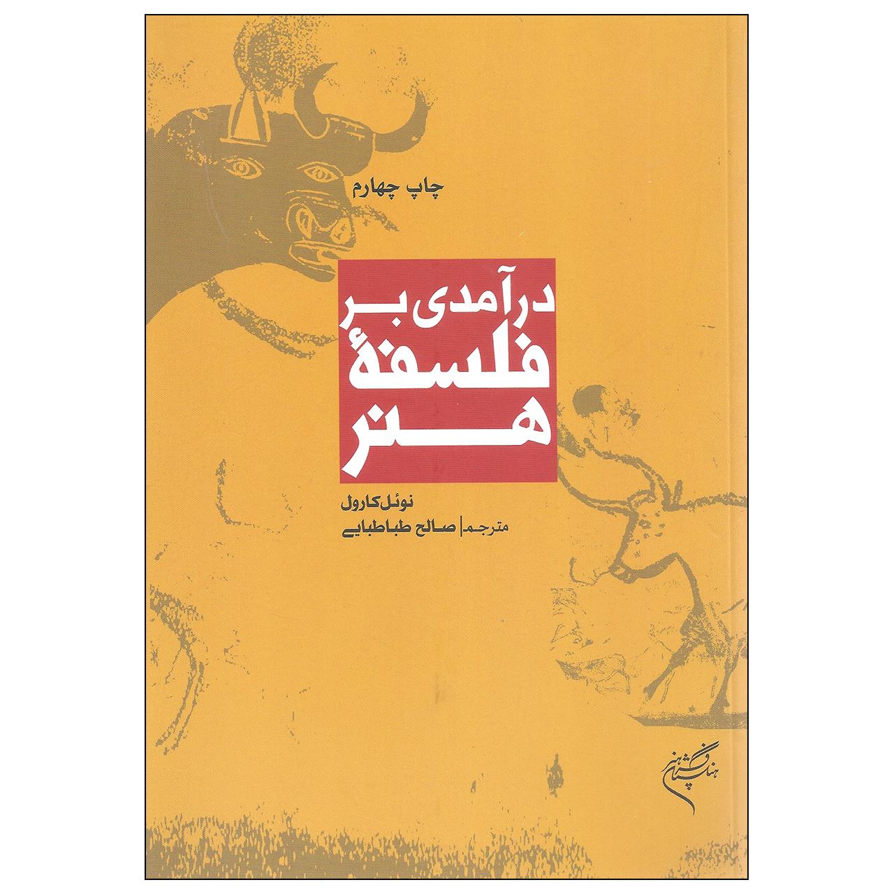 کتاب درآمدی بر فلسفه هنر اثر نوئل کارول نشر فرهنگستان هنر