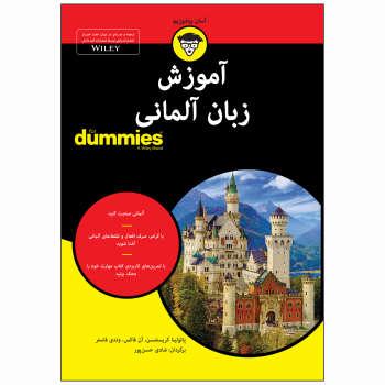 کتاب آموزش زبان آلمانی for dummies اثر جمعی از نویسندگان انتشارات آوند دانش