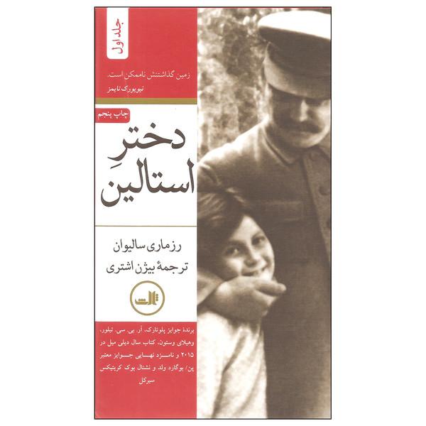کتاب دختر استالین اثر رزماری سالیوان نشر ثالث دوره ی دو جلدی