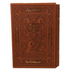 کتاب شاهنامه فردوسی اثر حکیم ابوالقاسم فردوسی نشر پارمیس کد sh5-1