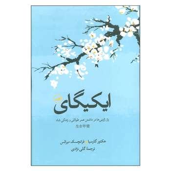 کتاب ایکیگای راز ژاپنی ها در داشتن عمر طولانی و زندگی شاد اثر هکتور گارسیا و فرانچسک نشر ثالث