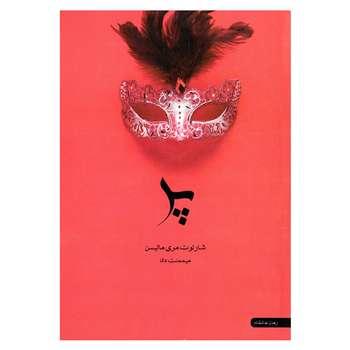 کتاب پر اثر شارلوت مری ماتسین نشر آسو