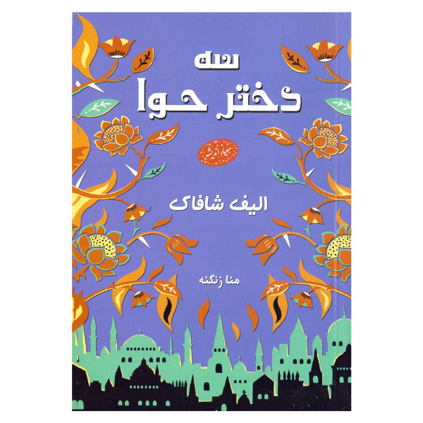کتاب سه دختر حوا اثر الیف شافاک نشر معیار اندیشه