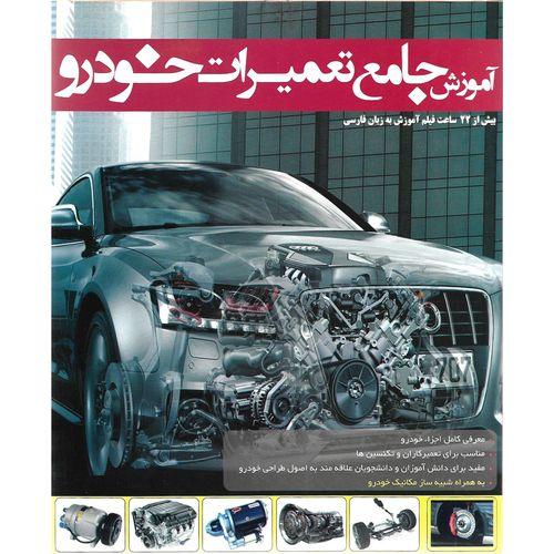 نرم افزار آموزش جامع تعمیرات خودرو نشر آویژه