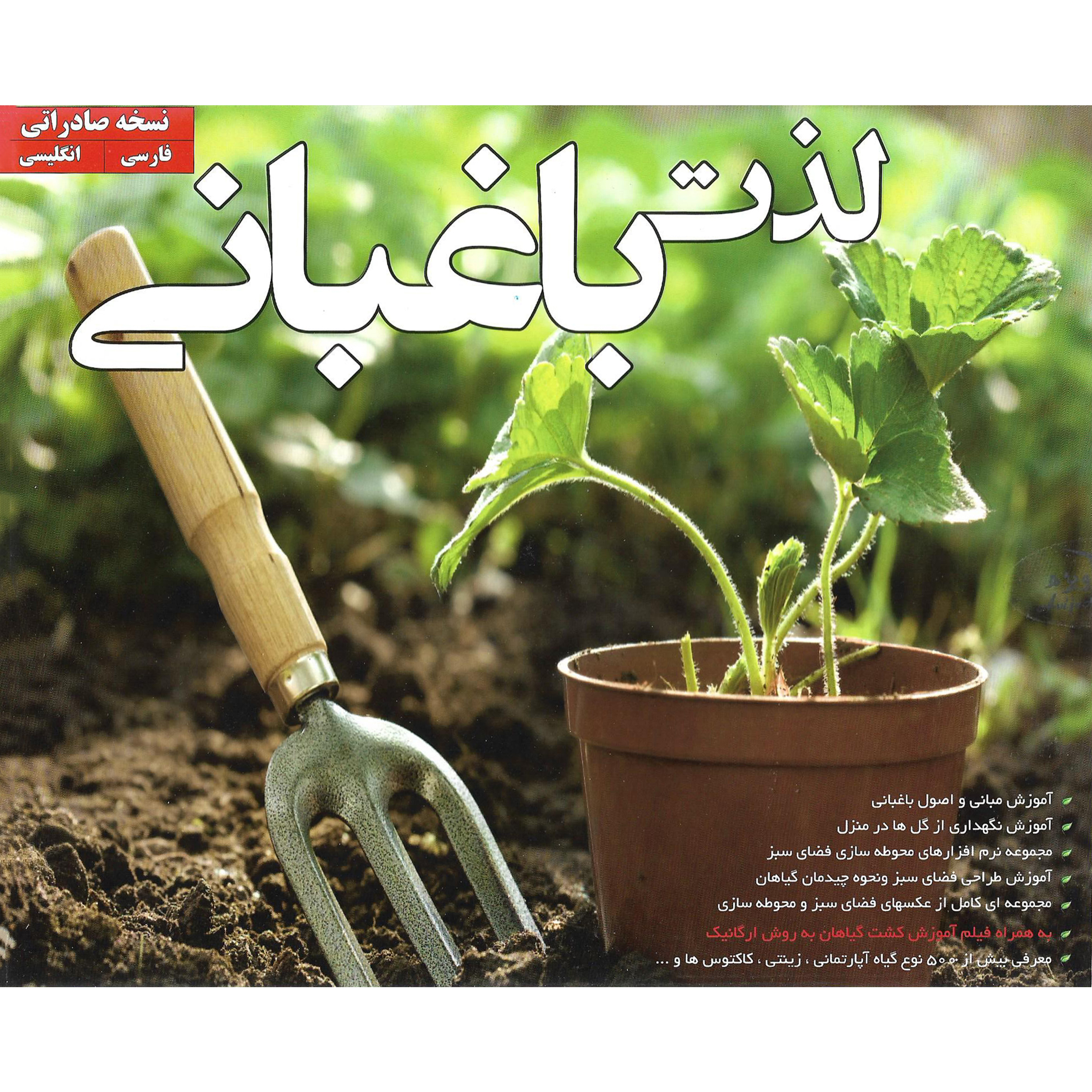 نرم افزار آموزش لذت باغبانی نشر آویژه