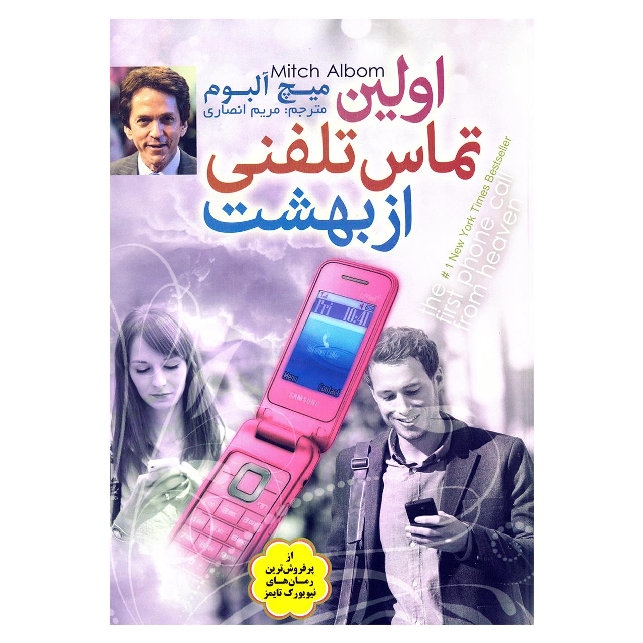 خرید                      کتاب اولین تماس تلفنی از بهشت اثر میچ آلبوم نشر اعتلای وطن