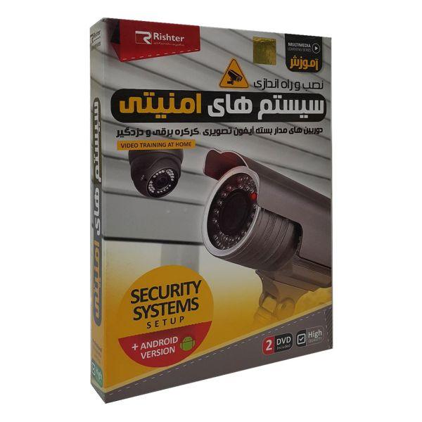 آموزش تصویری سیستم های امنیتی نشر ریشتر