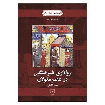 کتاب رواداری فرهنگی در عصر مغولان اثر نسیم خلیلی نشر ققنوس
