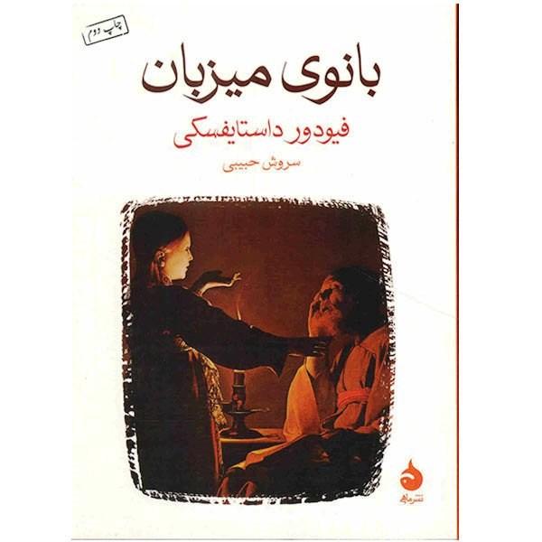 کتاب بانوی میزبان اثر فیودور داستایفسکی