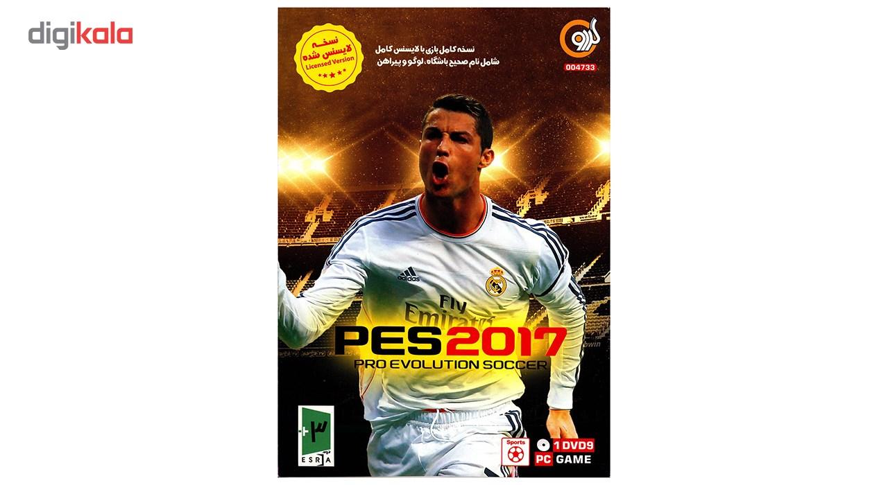 بازی PES 2017 مخصوص PC
