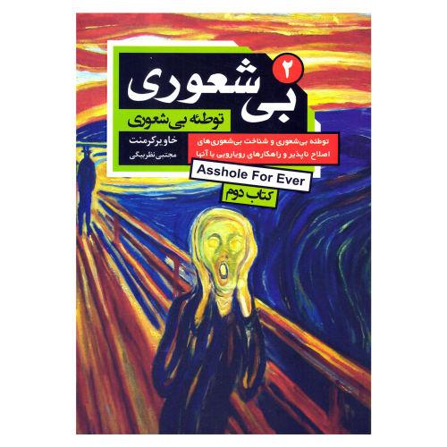 کتاب بیشعوری 2 اثر خاویر کرمنت انتشارات آتیسا