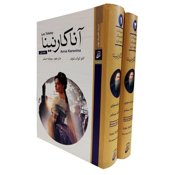 کتاب آنا کارنینا اثر لئو تولستوی انتشارات آتیسا 2 جلدی