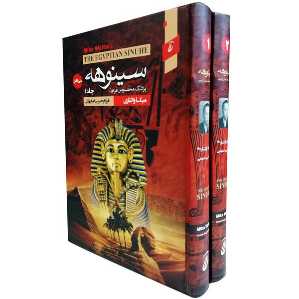 کتاب سینوهه پزشک مخصوص فرعون اثر میکا والتاری انتشارات آتیسا 2 جلدی