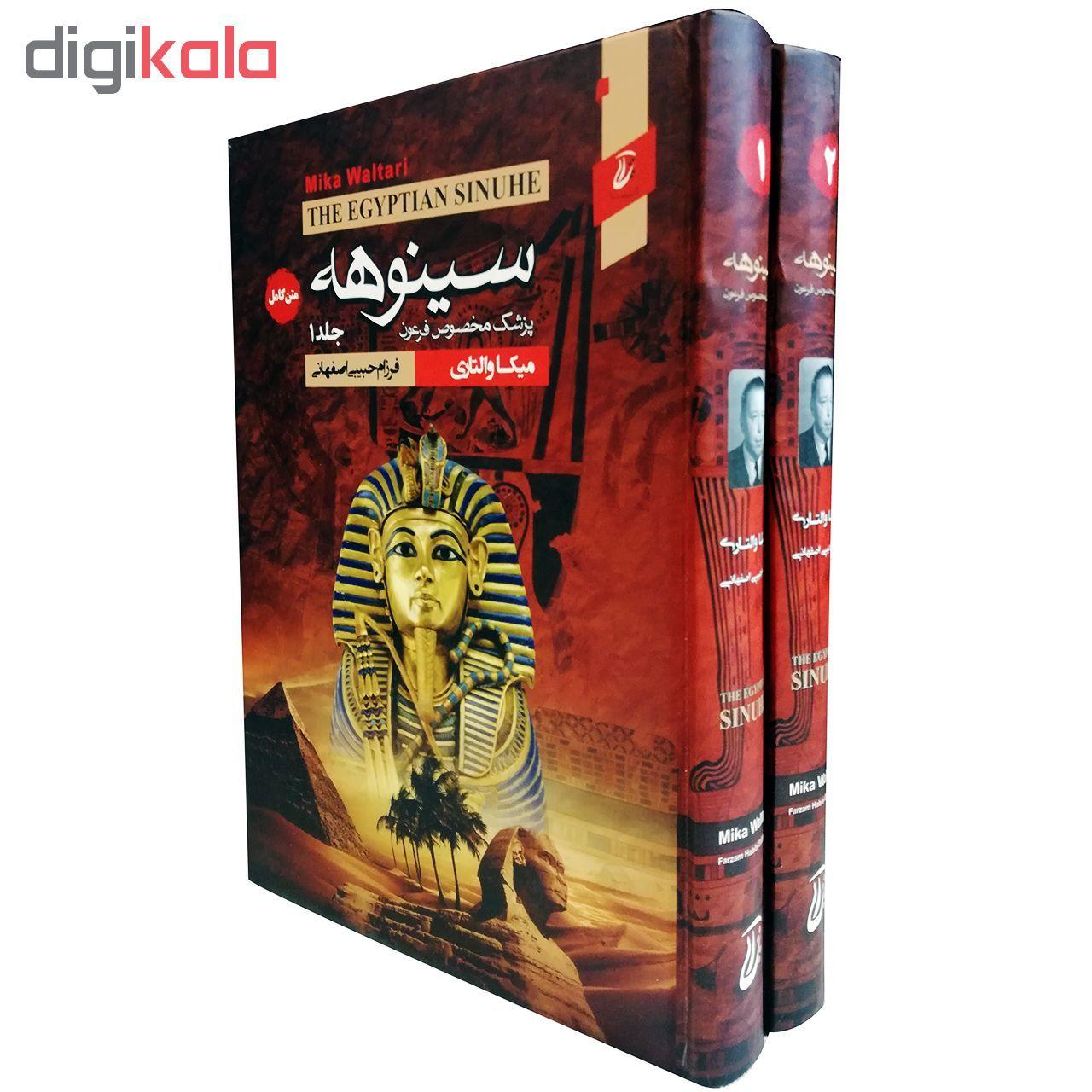 کتاب سینوهه پزشک مخصوص فرعون اثر میکا والتاری انتشارات آتیسا 2 جلدی main 1 1