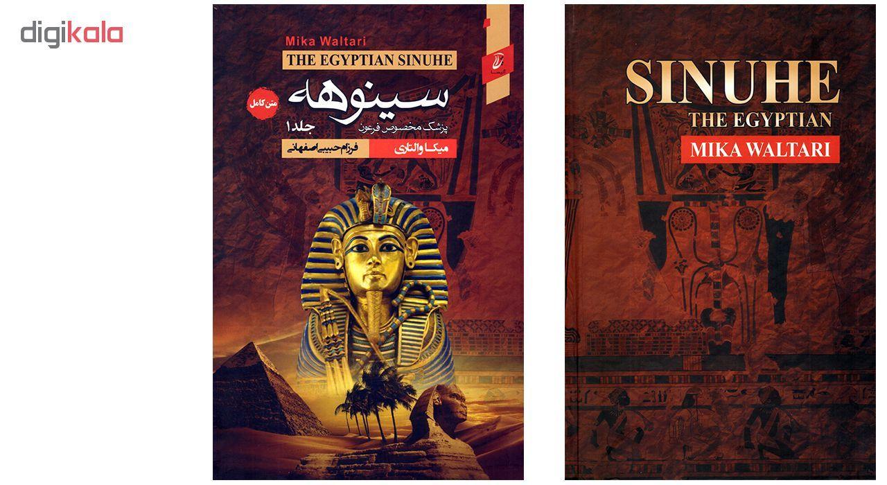 کتاب سینوهه پزشک مخصوص فرعون اثر میکا والتاری انتشارات آتیسا 2 جلدی main 1 2