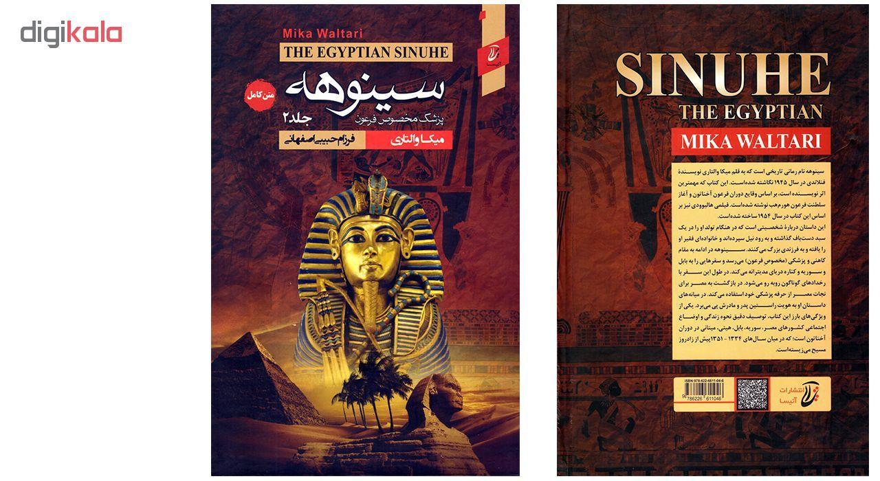 کتاب سینوهه پزشک مخصوص فرعون اثر میکا والتاری انتشارات آتیسا 2 جلدی main 1 3