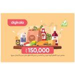 کارت هدیه دیجی کالا به ارزش 150.000 تومان - ویژه گروه کالاهای خوردنی و آشامیدنی thumb