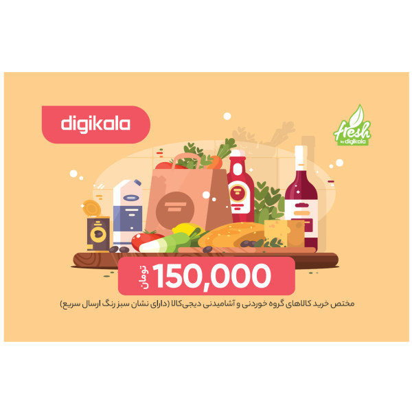 کارت هدیه دیجی کالا به ارزش 150.000 تومان - ویژه گروه کالاهای خوردنی و آشامیدنی