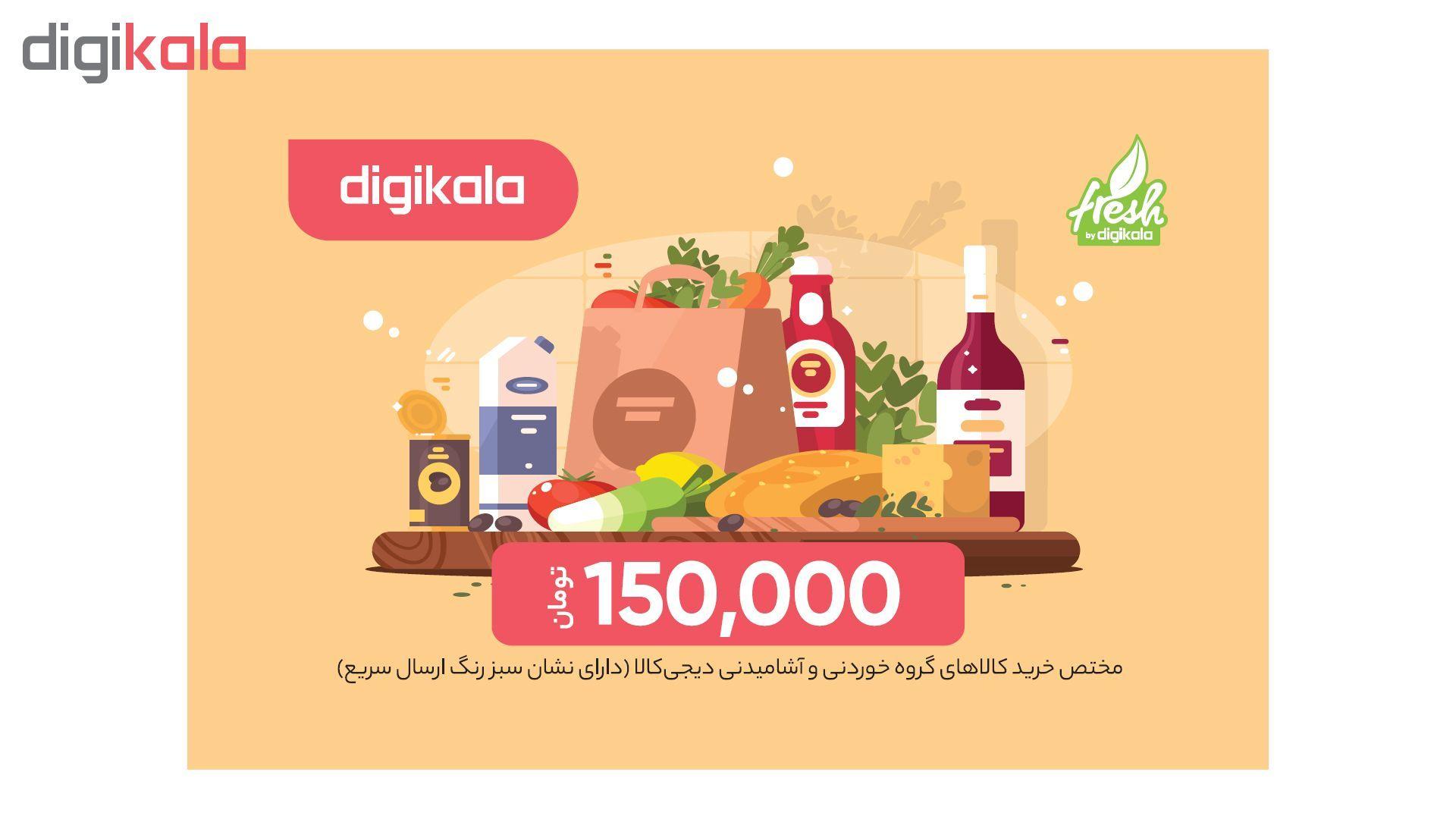 کارت هدیه دیجی کالا به ارزش 150.000 تومان - ویژه گروه کالاهای خوردنی و آشامیدنی main 1 2