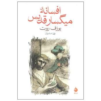 کتاب افسانه میگسار قدیس اثر یوزف روت نشر ماهی