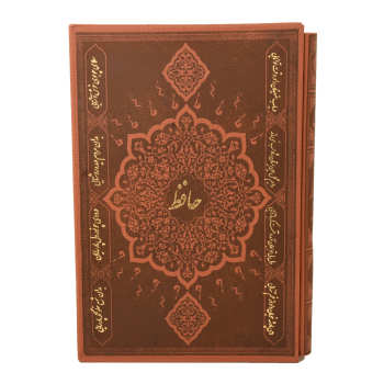 کتاب دیوان حافظ اثر شمس الدین محمد حافظ شیرازی نشر پارمیس کد lh45-1