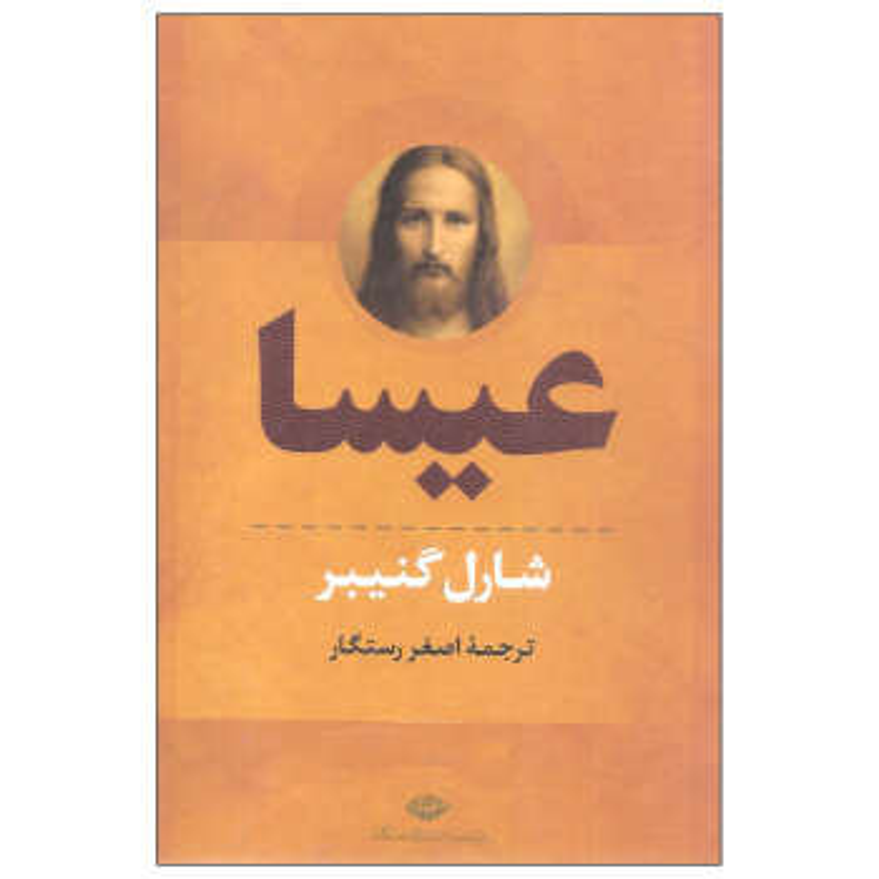 کتاب عیسا اثر شارل گنیبر نشر نگاه دوره دو جلدی