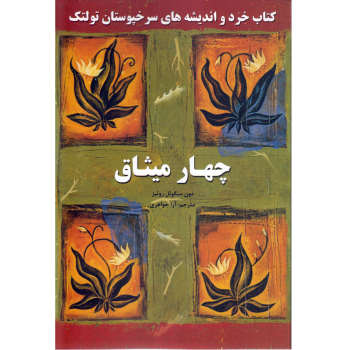 کتاب چهار میثاق اثر دون میگوئل روئیز نشر دانشگاهیان