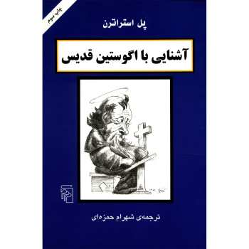 کتاب آشنایی با آگوستین قدیس اثر پل استراترن