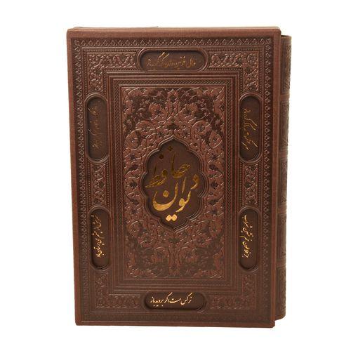 کتاب دیوان حافظ اثر شمس الدین محمدحافظ شیرازی نشر پارمیس