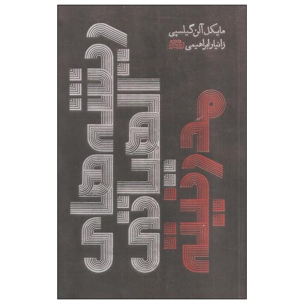 کتاب ریشه های الهیاتی مدرنیته اثر مایکل آلن گیلسپی انتشارات روزگار نو