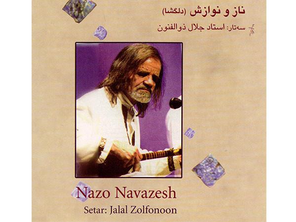 آلبوم موسیقی ناز و نوازش - جلال ذوالفنون