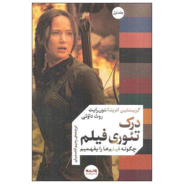 کتاب درک تئوری فیلم اثر کریستین اترینگتون رایت و روث داوتی نشر واحه جلد اول