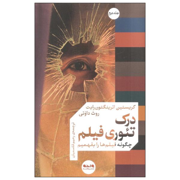 کتاب درک تئوری فیلم اثر کریستین اترینگتون رایت و روث داوتی نشر واحه جلد دوم