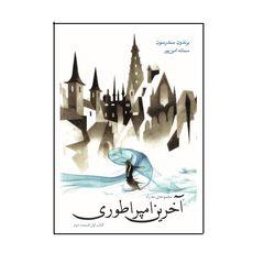 کتاب مجموعه ی مه زاد آخرین امپراطوری کتاب اول قسمت دوم اثر برندون سندرسون انتشارات آذرباد