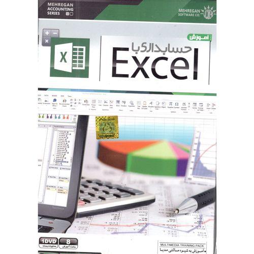 آموزش حسابداری با Excel نشر مهرگان
