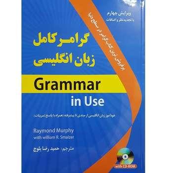 کتاب گرامر کامل زبان انگلیسی Grammar in Use اثر Raymond Murphy و William R.Smalzer انتشارات دانشیار