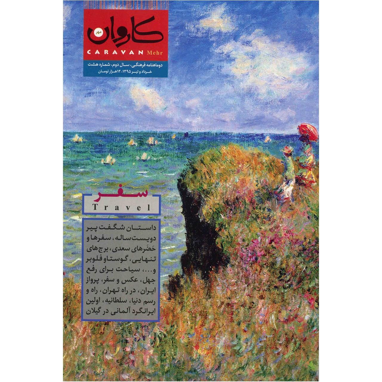 مجله کاروان مهر - شماره 8