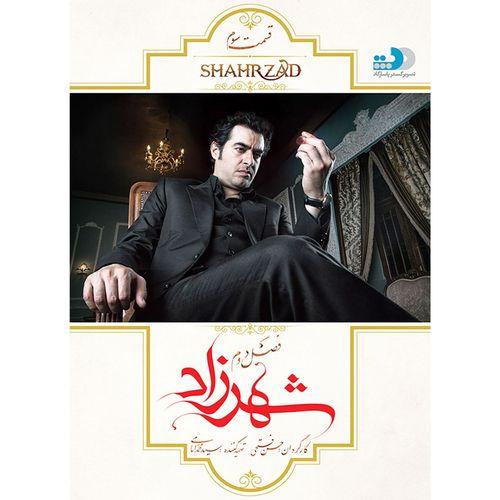 سریال شهرزاد اثر حسن فتحی فصل دوم قسمت سوم