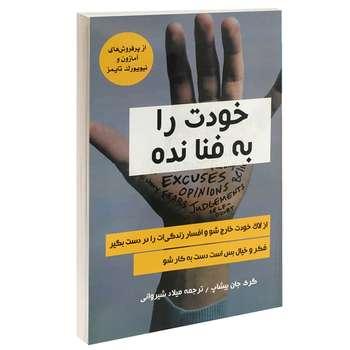 کتاب خودت را به فنا نده اثر گری جان بیشاپ انتشارات نبض دانش