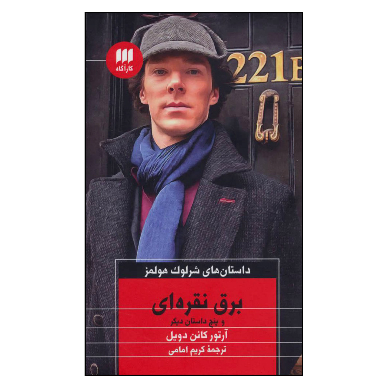 کتاب برق نقره ای و پنج داستان دیگر داستان های شرلوک هولمز اثر آرتور کانن دویل انتشارات هرمس