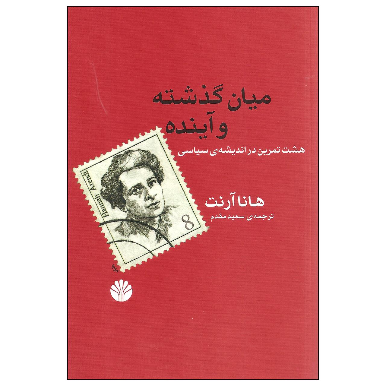 کتاب میان گذشته و آینده اثر هانا آرنت نشر اختران