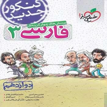 کتاب پرسش های چهار گزینه ای فارسی 3 دوازدهم اثر جمعی از نویسندگان انتشارات خیلی سبز