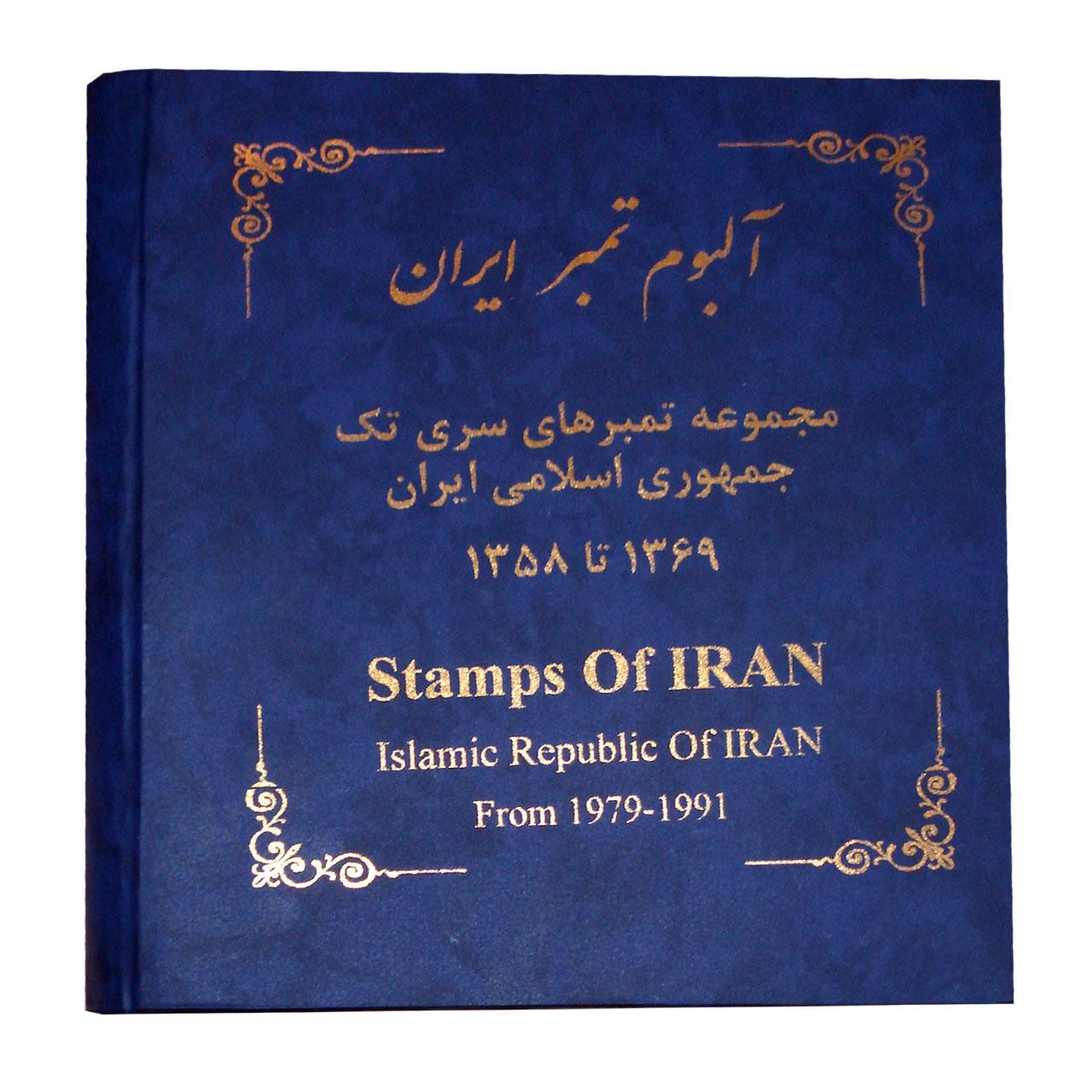 آلبوم تمبر ایران مدل 1358 تا 1369