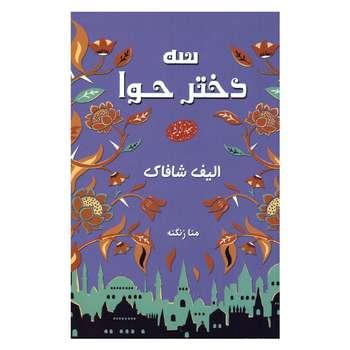 کتاب سه دختر حوا اثر الیف شافاک انتشارات معیار اندیشه