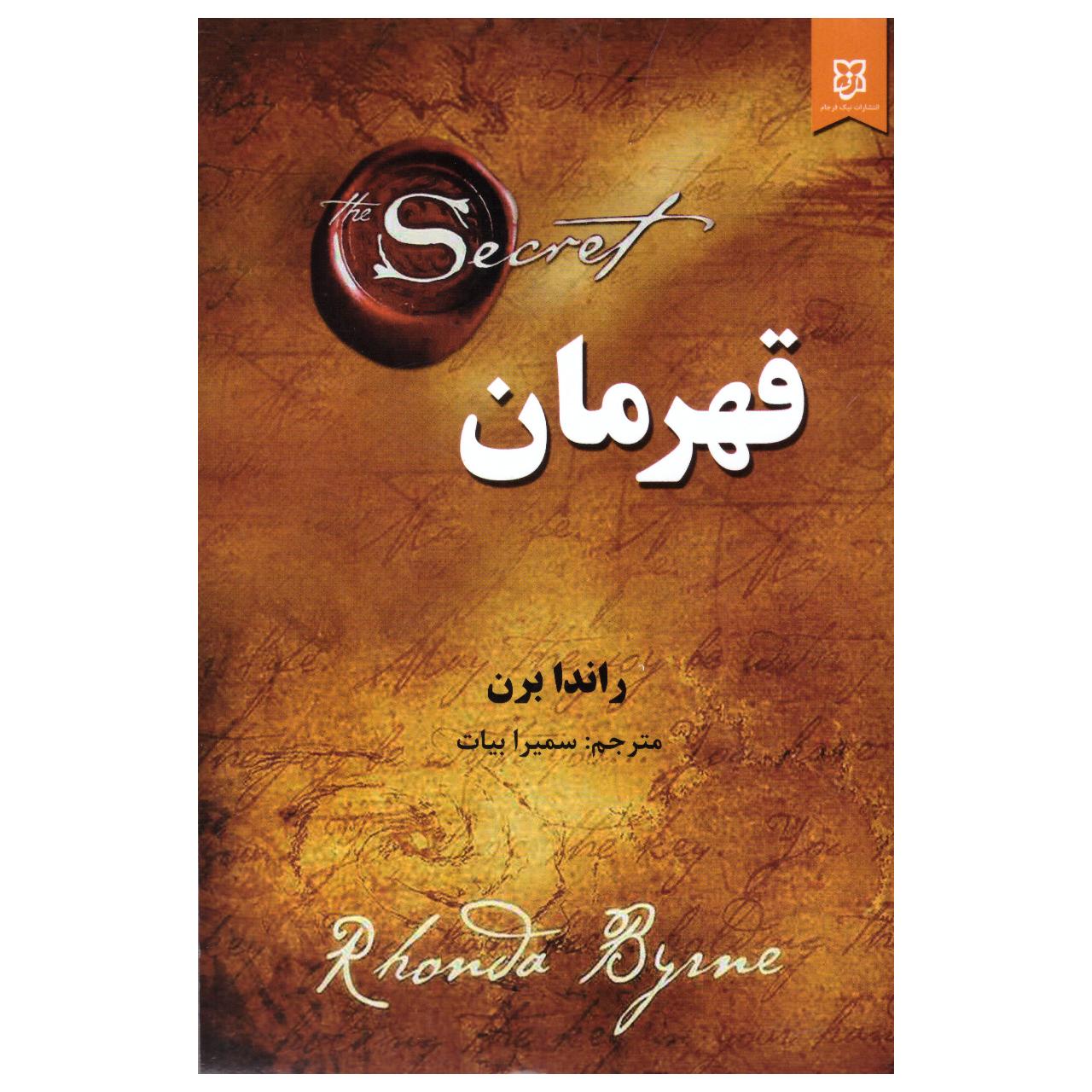 خرید                      کتاب قهرمان اثر راندا برن انتشارات نیک فرجام