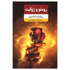 کتاب رومئو و ژولیت اثر ویلیام شکسپیر انتشارات نوید ظهور