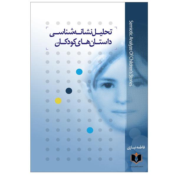 کتاب تحلیل نشانه شناسی داستان های کودکان اثر فاطمه نیازی انتشارات آبانگان ایرانیان