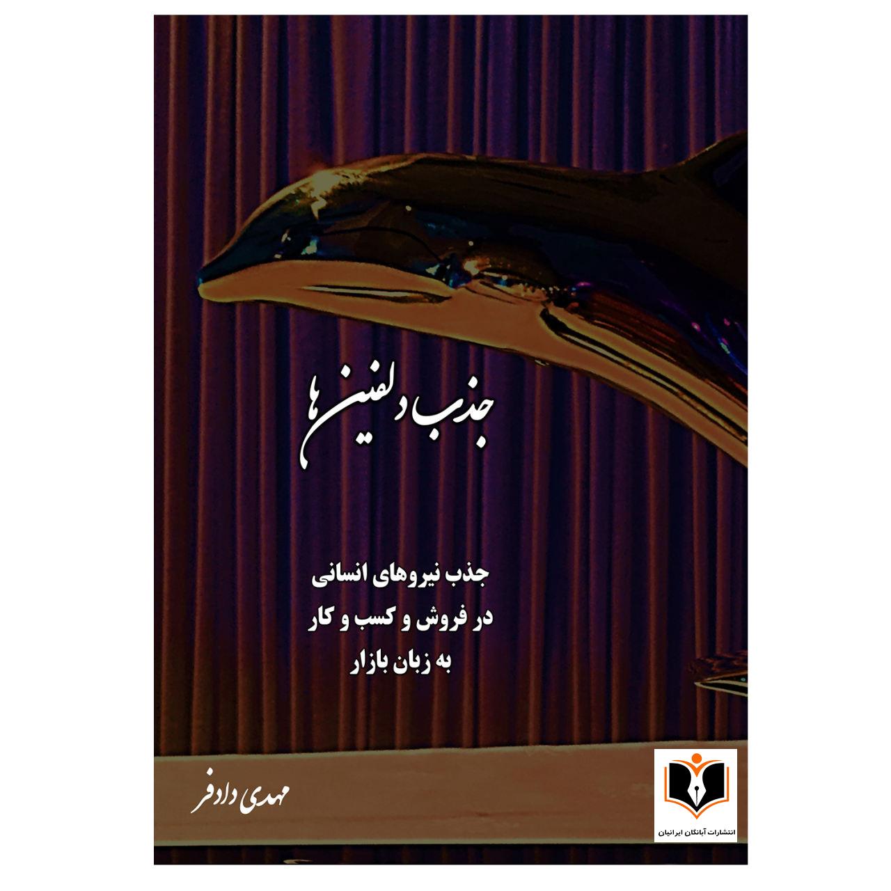 کتاب جذب دلفین ها اثر مهدی دادفر انتشارات آبانگان ایرانیان