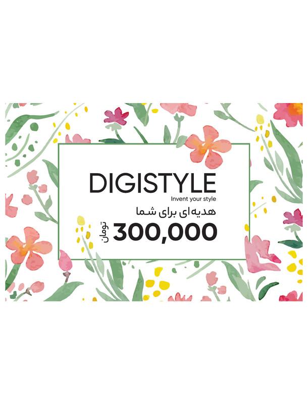 کارت هدیه دیجی استایل به ارزش 300.000 تومان طرح بهار
