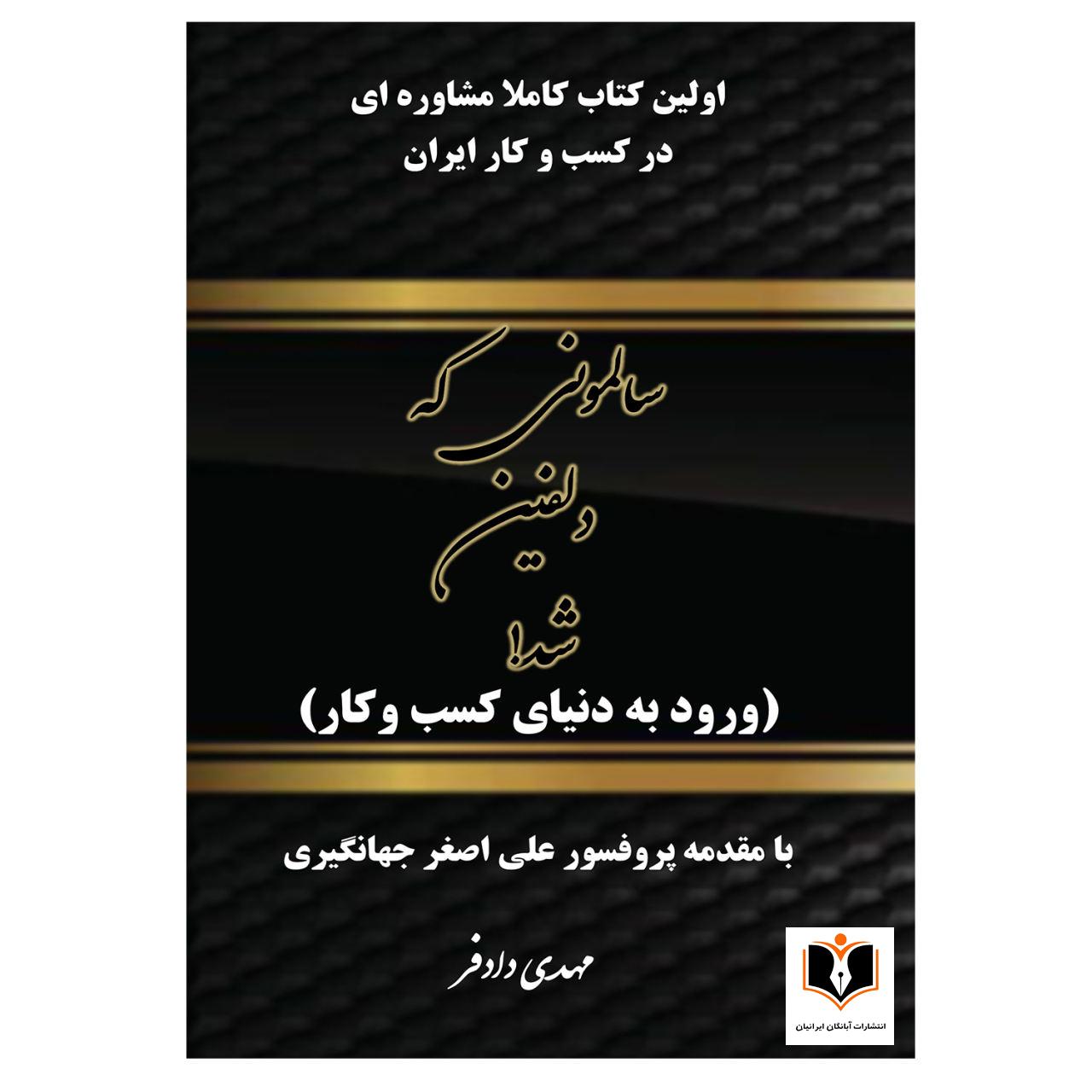 کتاب سالمونی که دلفین شد اثر مهدی دادفر انتشارات آبانگان ایرانیان
